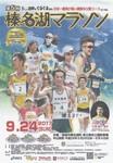 榛名湖マラソン1.jpg