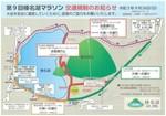 榛名湖マラソン交通規制図.jpg