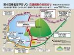 榛名湖マラソン2.jpg