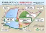 榛名湖マラソン3.jpg