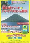 榛名湖リゾートトライアスロン.jpg