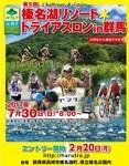 榛名湖リゾートトライアスロン1.jpg
