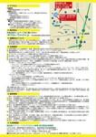 榛名湖リゾートトライアスロン2.jpg