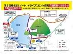 榛名湖リゾートトライアスロン交通規制.jpg