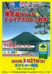榛名湖リゾートトラストトライアスロン.jpg