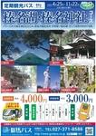 榛名湖・榛名神社コース1.jpg