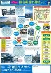 榛名湖・榛名神社コース2.jpg