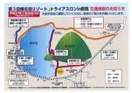 榛名湖交通規制0726.jpg