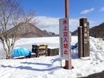 榛名湖氷上.jpg