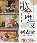 歌舞伎発表会2017.jpg