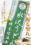 水沢うどん1.JPG