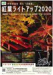 河鹿橋の紅葉ライトアップ2020.jpg