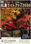 河鹿橋紅葉ライトアップ2020.jpg