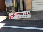 渋女榛名登山4.jpg