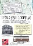 渋川400年展.jpg