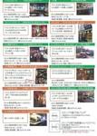 渋川せんべろはしご酒4.jpg