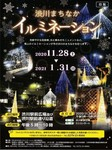 渋川まちなかイルミネーション.jpg