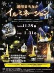 渋川まちなかイルミネーション2.jpg