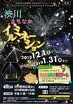 渋川まちなイルミネーション1.jpg