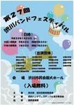 渋川バンドフェスティバル2.jpg