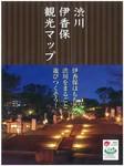 渋川伊香保観光マップ.jpg