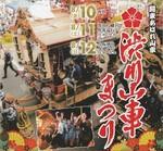 渋川山車まつり.jpg