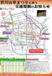 渋川山車祭り(交通規制).jpg