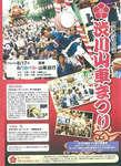 渋川山車祭り2.jpg