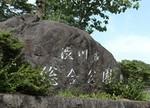 渋川市総合公園.jpg