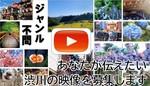 渋川市PR動画コンテスト.jpg