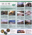 渋川広域ガイド1.jpg