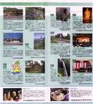 渋川広域ガイド2.jpg