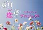 渋川恋活プロジェクト.jpg
