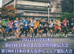 渋川駅伝大会.jpg