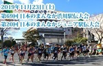 渋川駅伝大会2019.jpg