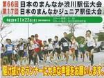 渋川駅伝大会1.JPG
