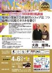 渋川MS通信.jpg