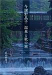 温泉と歌の旅.jpg