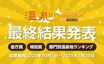 温泉総選挙logo.jpg
