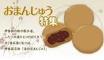 湯の花まんじゅう1.jpg