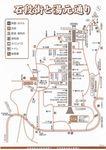 湯元通りmap.jpg
