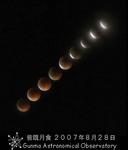 皆既月食2007.jpg
