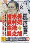 相撲絵展1.JPG
