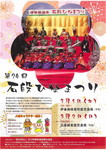 石段ひなまつり2014.jpg