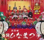 石段ひなまつり2015-1.jpg