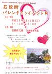 石段街バレンタインイベント.jpg