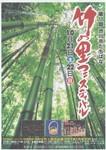 竹の里フェスティバル1.JPG