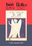 竹久夢二伊香保記念館のクリスマスコンサート.jpg