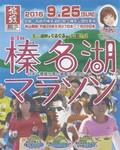 第4回榛名湖マラソン.JPG