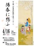 箏曲コンサート.jpg